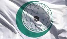 التعاون الإسلامي: قتل الهند لأبرياء في كشمير عمل إرهابي