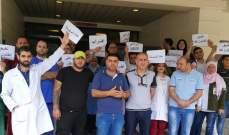 موظفو مستشفى صيدا الحكومي أعلنوا تعليق الإضراب بصورة مؤقتة