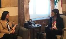 لاسن التقت ريا الحسن: ملتزمون بدعم الحكومة في صون أمن لبنان