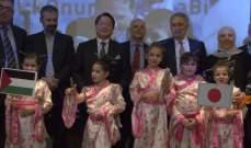 سفارة اليابان تعلن عن مساهمة بقيمة 6.08 مليون دولار للأونروا في لبنان