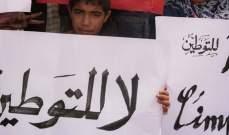 بعد القرارات الاميركية المتسارعة مخاوف لبنانية وفلسطينية من فرض التوطين على لبنان