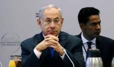 نتانياهو يشيد بقرار ترامب إنهاء الإعفاءات المتعلقة بشراء نفط إيران