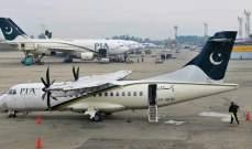 هيئة الطيران المدني تعلن عن إغلاق المجال الجوي الباكستاني