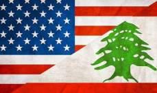 أوساط سياسية للراي: ستترتب تضييقات على لبنان إذا لم يسر بخطى السياسة الأميركية