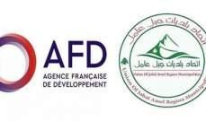 اتفاق شراكة وتعاون بين اتحاد بلديات جبل عامل والوكالة الفرنسية للتنمية