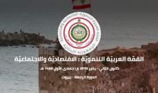 اوساط سياسية للراي: لبنان لن يدعو سوريا للقمة العربية خارج قرار عربي