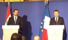 الحريري: لبنان تخطى بفضل أصدقائه وبفضل إرادة شعبه الأزمة التي مر بها