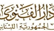 دار الفتوى: 21 آب الحالي هو أول أيام عيد الأضحى