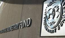 صندوق النقد الدولي: تونس أحرزت تقدما مهما بمجالات عدة لكن اقتصادها ما زال هشًا
