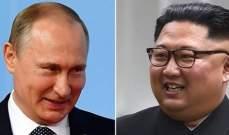مساعد الرئيس الروسي: بوتين يلتقي نظيره الكوري الشمالي يوم 25 نيسان