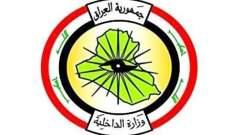 الداخلية العراقية: لا صحة لنقل بيانات 9 ملايين مواطن لدول الجوار