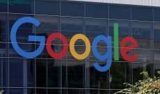 غوغل توقف شبكتها المخصصة للتواصل الاجتماعي