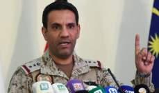 التحالف العربي: وقوع الأسلحة الفتاكة بيد الحوثيين تهديد لدول العالم
