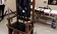 تنفيذ أول حكم بالإعدام بواسطة الكرسي الكهربائي في أميركا منذ خمس سنوات