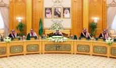 حكومة السعودية أكدت التزام البلاد الثابت والمستمر بأهداف التحالف لمحاربة داعش