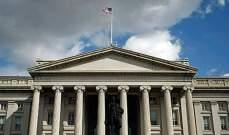 الخزانة الاميركية: سندرس اعفاءات من العقوبات الخاصة بايران في حالات معينة