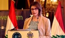 """ريا الحسن: نزع سلاح """"حزب الله"""" مرتبط بالاستراتيجية الدفاعية"""