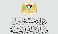خارجية فلسطين طالبت بلجنة دولية لكشف الحفريات أسفل الأقصى وفي محيطه