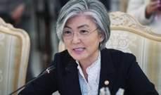 وزيرة خارجية كوريا الجنوبية: كوريا الشمالية ألغت اجتماعاً مع بومبيو