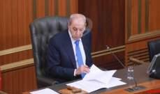 بري دعا رؤساء الكتل لحضور جميع النواب إلى قاعة المجلس قبل الساعة العاشرة