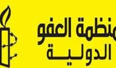 العفو الدولية: تمرير مجلس النواب لقانون المفقودين والمخفيين قسراً خطوة عادلة