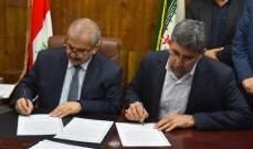 اتفاقية بين العراق وإيران لتنظيم الحدود بينهما