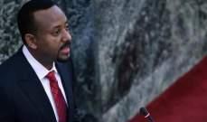 رئيس الوزراء الاثيوبي يتعهد بمحاربة الفساد في البلاد