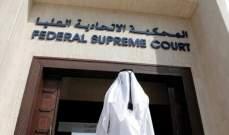 المحكمة الاتحادية العليا بالإمارات تثبت الحكم بالمؤبد على تركي متهم في قضايا أمنية