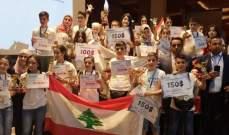 """فوز أطفال لبنانيين بالمباراة العالمية لمنظمة """"WAMAS"""" للحساب الذهني 2018"""