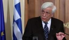 الرئيس اليوناني بعد لقائه اليازجي:لا يجوز لنا ان ننسى جذورنا