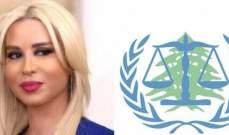 ادراج سندريلا مرهج ضمن قائمة محامي الدفاع بالمحكمة الخاصة بلبنان