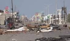 رويترز: سماع دوي 4 انفجارات في الحديدة غرب اليمن