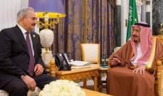 الملك سلمان التقى حفتر وأكد حرص السعودية على أمن ليبيا واستقرارها