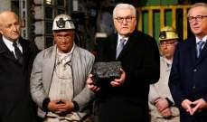 سلطات ألمانيا أغلقت آخر منجم للفحم القاري في أراضيها