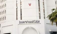 خارجية البحرين دانت استهداف إسرائيل للمدنيين وحذرت من مخاطر التصعيد بفلسطين