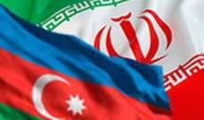 اتفاق على إنشاء منطقة صناعية مشتركة بين إيران وأذربيجان