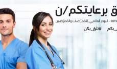 الهيئة الوطنية لشؤون المرأة اطلقت حملة نثق برعايتكم/ن لمناسبة اليوم العالمي للممرضات