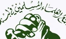 تجمع العلماء المسلمين: للتراجع عن تخفيض رواتب الفقراء