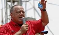 زعيم الحزب الإشتراكي الفنزويلي يدعو للتجمع أمام القصر الرئاسي دعما لمادورو