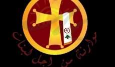 """""""موارنة من أجل لبنان"""": للإسراع بتسهيل ولادة الحكومة لتنصرف إلى الإنتاجية"""