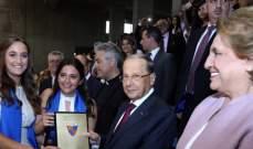 الرئيس عون والسيدة الأولى حضرا حفل تخريج حفيديتهما في مدرسة سيدة الجمهور