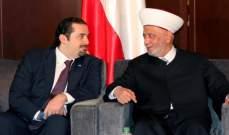 دار الفتوى تملك الحل: مصالحة الحريري والنواب الستة تحت مظلتها