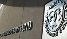 صندوق النقد توقع نمو اقتصاد منطقة الخليج بشكل عام وحذّر من تقلبات النفط