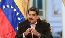 مادورو:أثق بأن هناك إمكانية للتوصل لحل سلمي للنزاع في فنزويلا