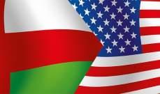 رويترز: اتفاقية أميركية عمانية تمنح الجيش الأميركي تسهيلات في مينائي صلالة والدقم