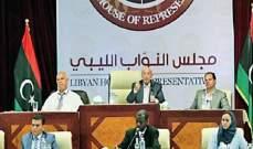 مجلس النواب الليبي يعلن اعتماد تعديل يقسم البلاد إلى 3 دوائر