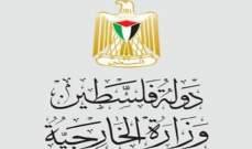 خارجية فلسطين أدانت عمليات الإستيطان: على المجتمع الدولي توفير الحماية لشعبنا