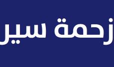 MTV: زحمة سير خانقة على الطريق المؤدية الى المطار بسبب إقفال نفق سليم سلام