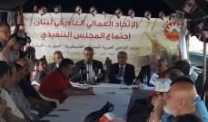 النشرة: وفد من المجلس التنفيذي للاتحاد العمال العام جال جنوب لبنان