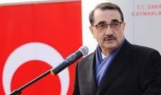 وزير الطاقة التركي: لم ولن نرضخ لتهديد قبرص الرومية